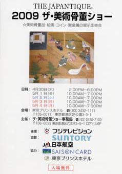 2009 ザ・美術骨董ショー