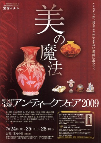 宝塚アンティークフェア 2009