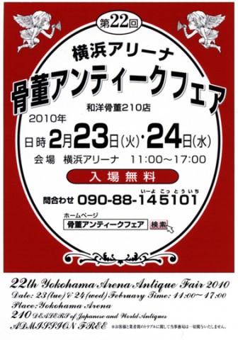 横浜アリーナ 骨董アンティークフェア
