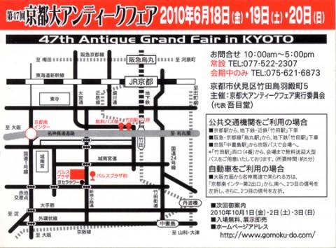 京都大アンティークフェア