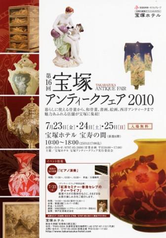 宝塚アンティークフェア2010