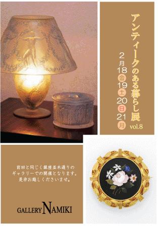 アンティークのある暮らし展 vol.8 (東京銀座)