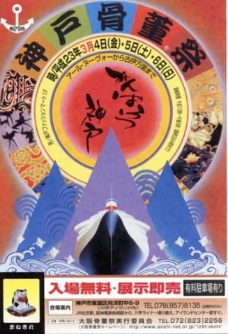 第28回 神戸骨董祭 (六甲アイランド)