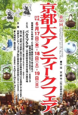 第50回 京都大アンティークフェア