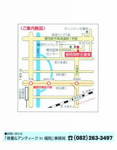 第28回 骨董&アンティークin福岡