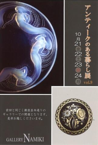 アンティークのある暮らし展vol.9