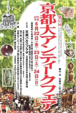 第53回 京都大アンティークフェア