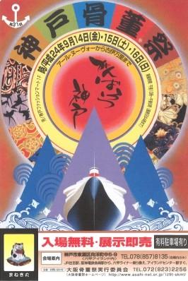 第31回 神戸骨董祭