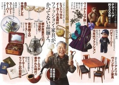 素晴らしき時代マーケット in阪神