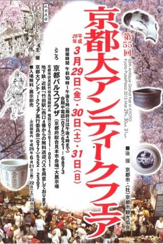 第55回 京都大アンティークフェア