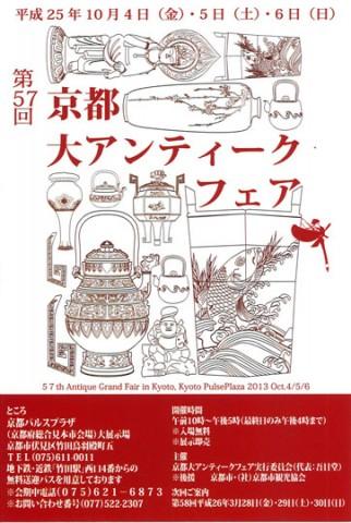 第57回 京都大アンティークフェア