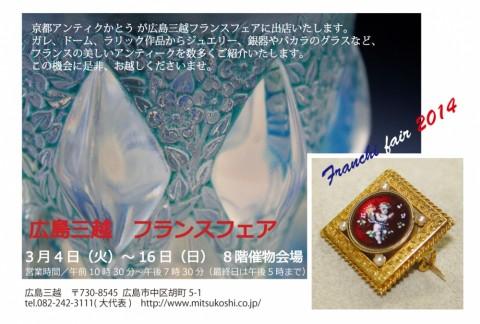 広島三越 フランスフェア 2014