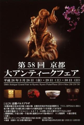 第58回 京都大アンティークフェア