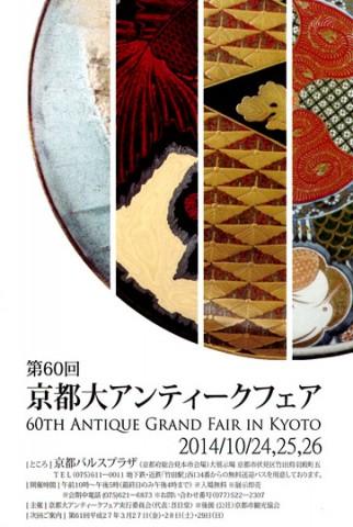 第60回 京都大アンティークフェア
