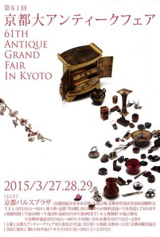 第61回 京都大アンティークフェア