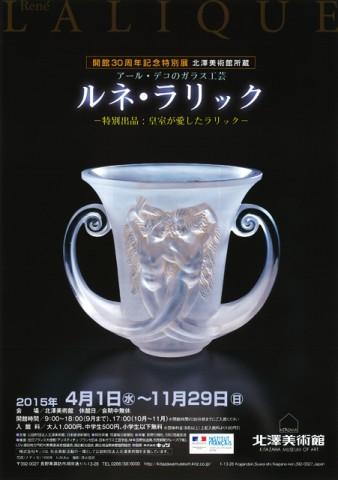 北澤美術館「ラリック展」テレビ放映のお知らせ