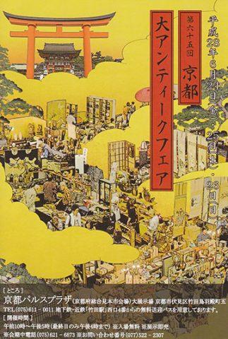 第65回 京都大アンティークフェア