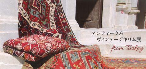 【nordique特別展】トルコのアンティーク&ヴィンテージキリム展