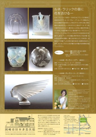 【ギャルリーオルフェ特別協賛】 アールデコの煌めき ルネ・ラリック展