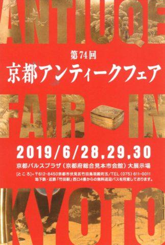 第74回 京都アンティークフェア