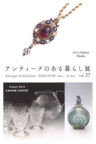 アンティークのある暮らし展 vol.27
