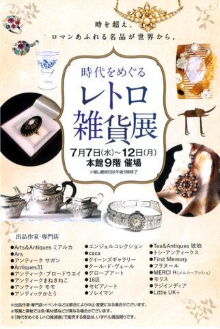 【神戸阪急に出店します】時代をめぐるレトロ雑貨展